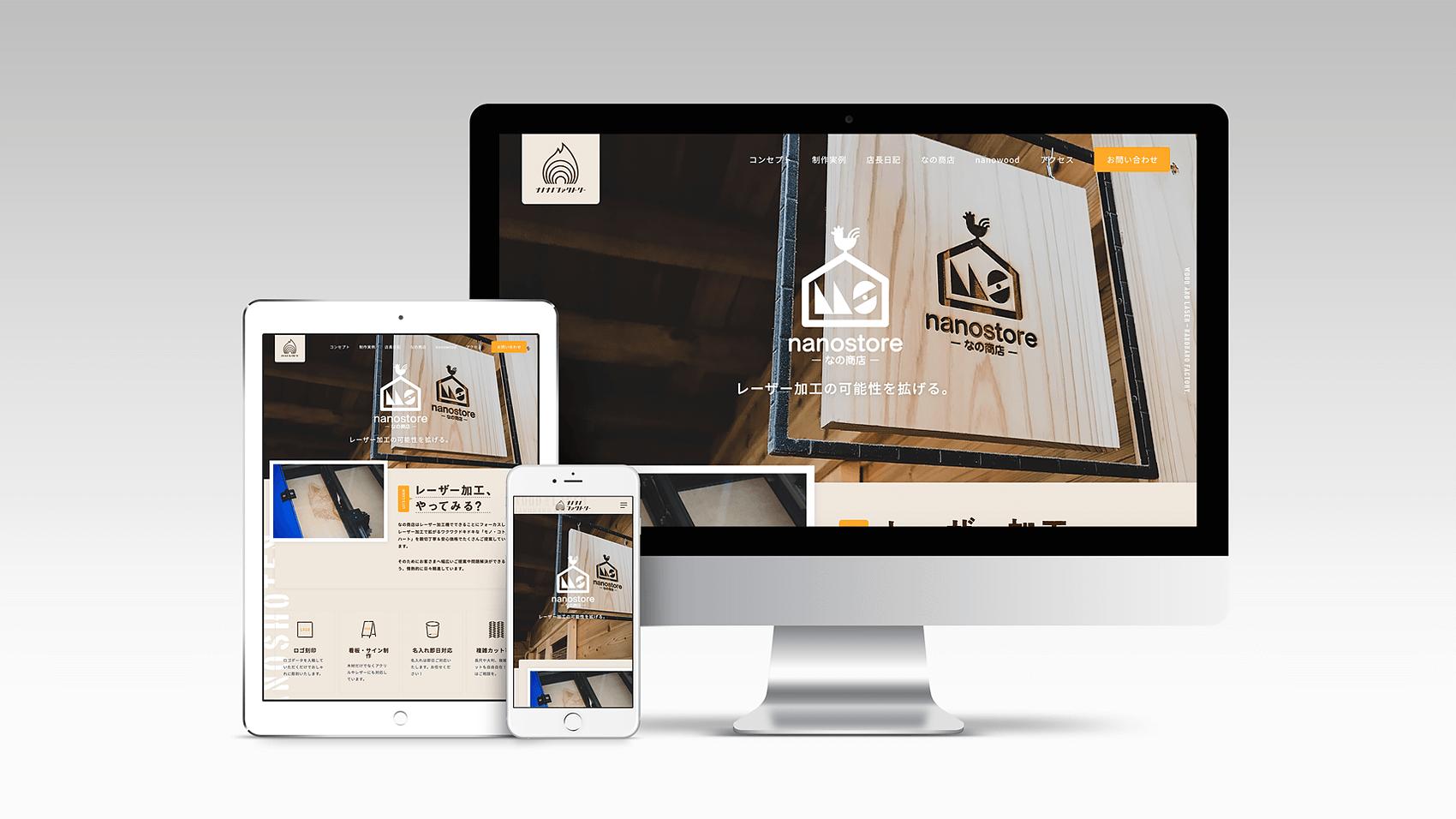 なの商店のwebページデザイン