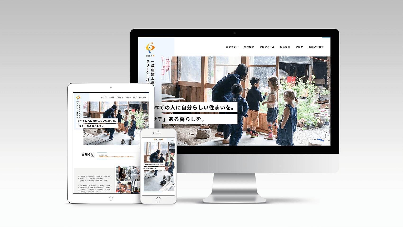 一級建築士事務所 ラリーケー株式会社のwebサイト