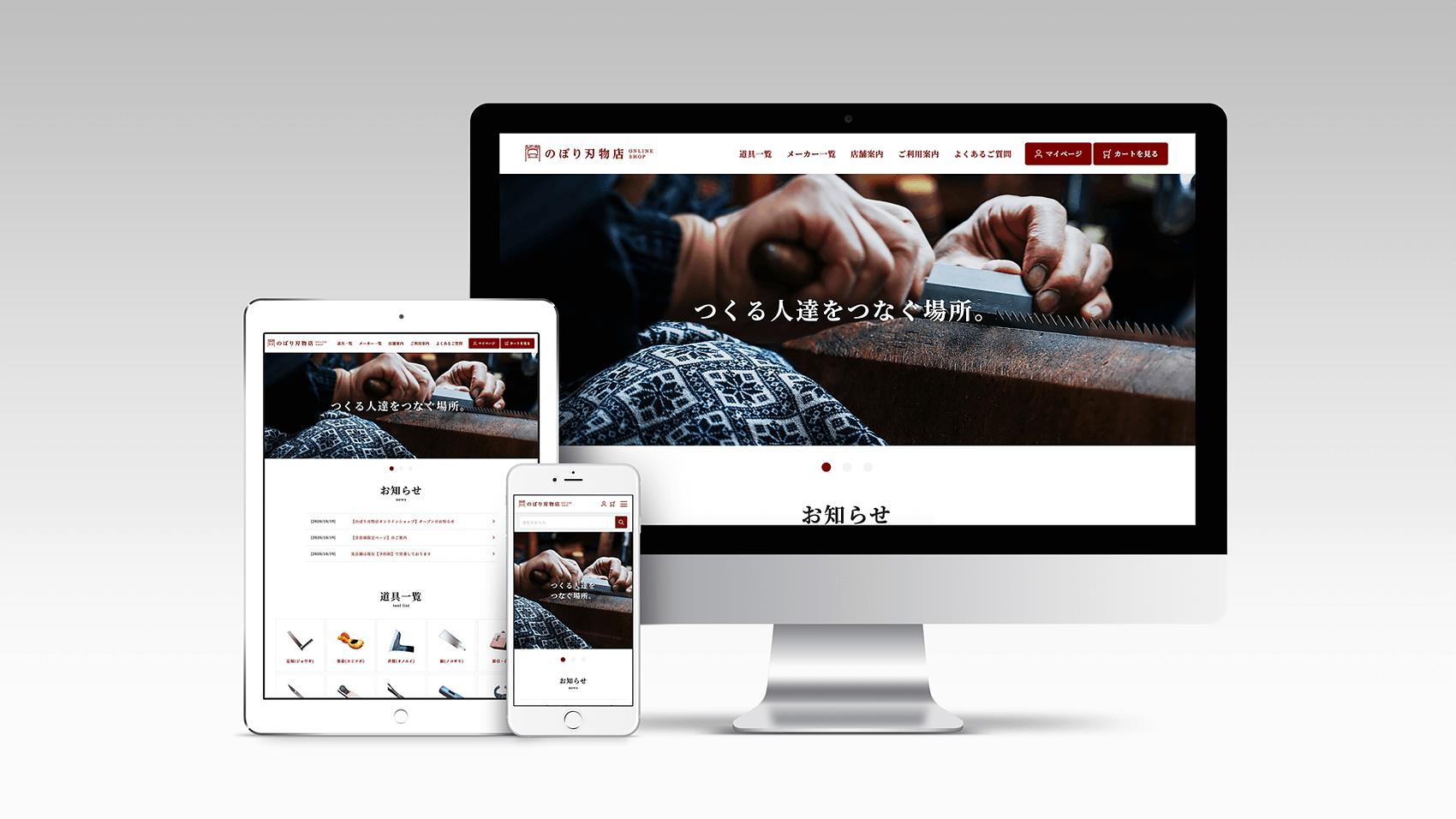 のぼり刃物店オンラインショップ