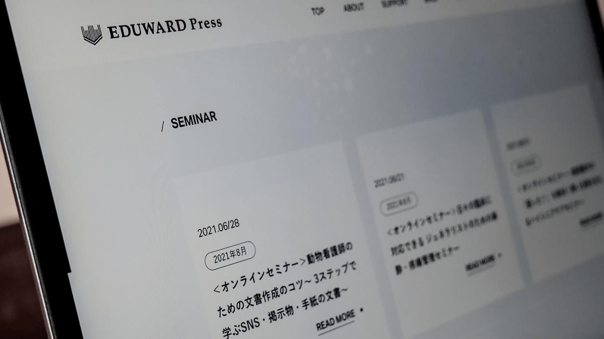 EDUWARD Pressの随時更新されるセミナー情報